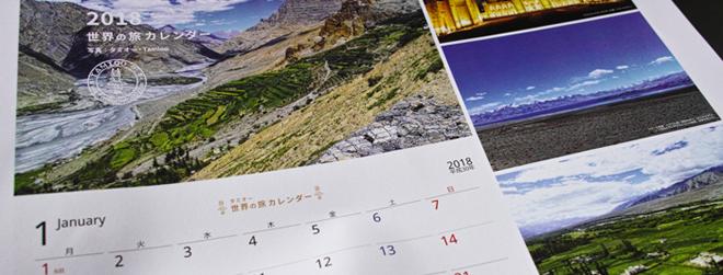 世界の旅カレンダー