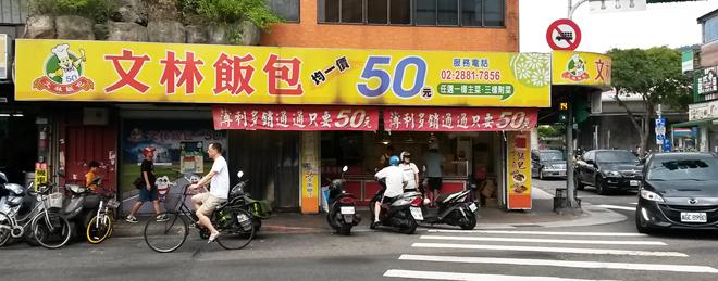 台北の激安50元弁当の食堂 @台湾