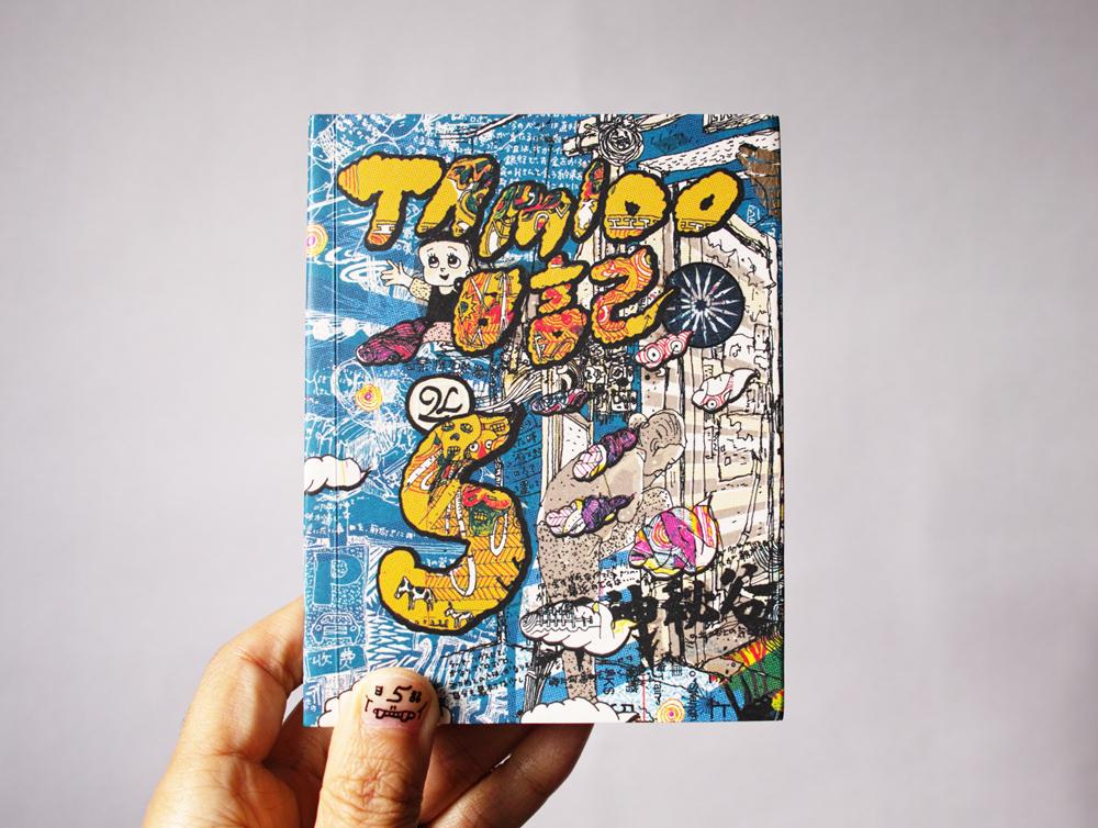 旅は手の中。 タミオー日記vol.5