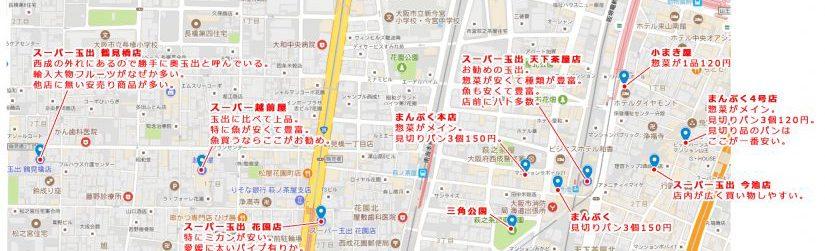 【2018年版】玉出便利マップ@大阪・西成