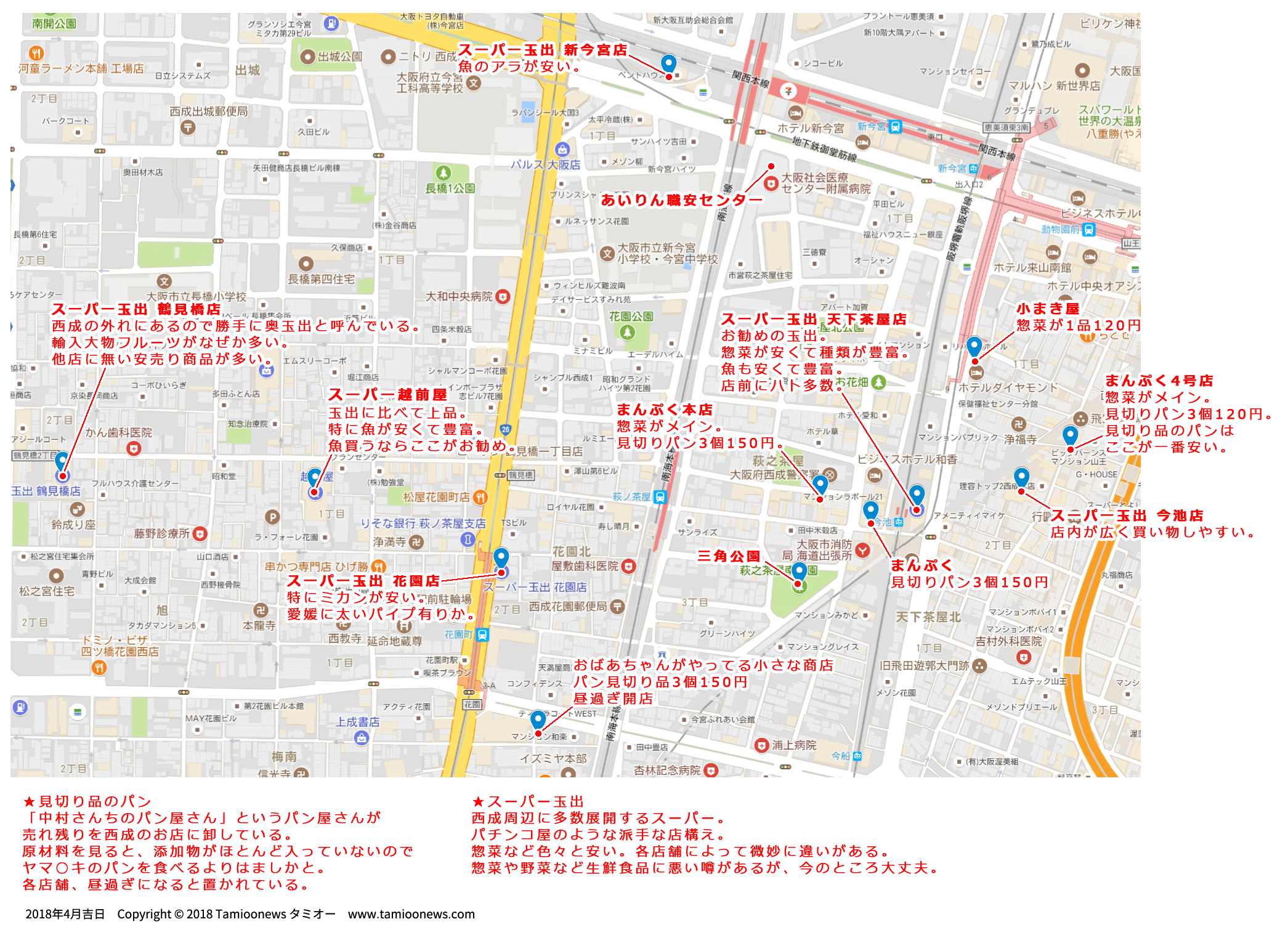 玉出マップ 2018年度版 @大阪 西成