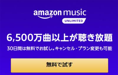 アマゾン ミュージック アンリミテッド 6,500万曲以上が聴き放題。30日間無料体験。いつでもキャンセル・プラン変更が可能。