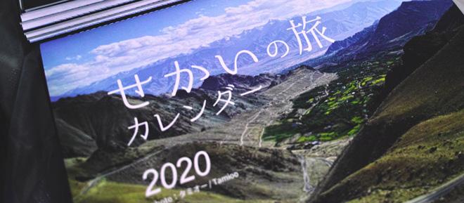 最近やった事-6 (せかいの旅カレンダー2020)