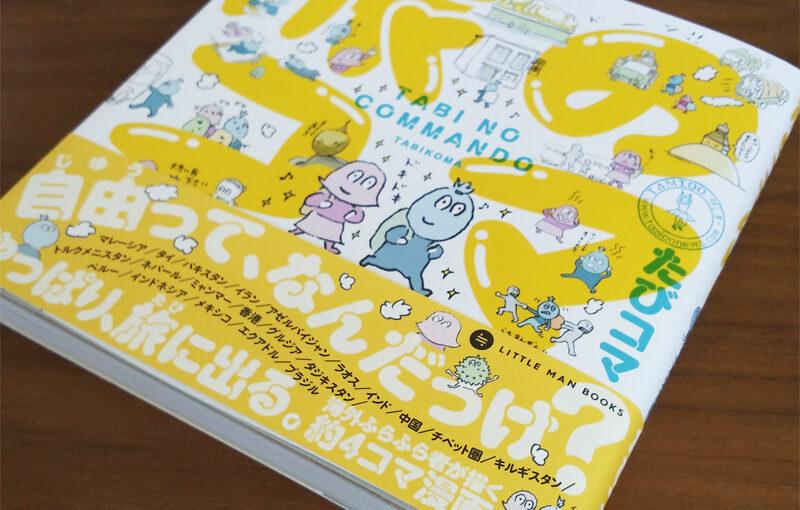 旅の約4コマ漫画「旅のコマんドー」出版されました!